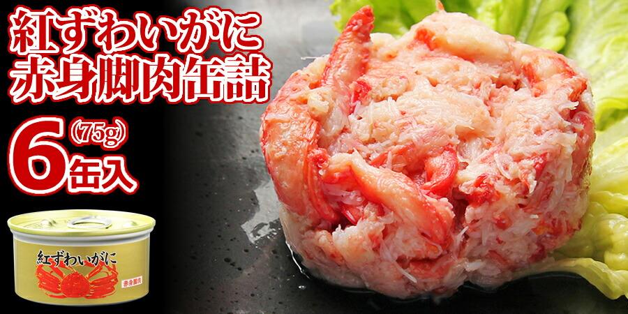 紅ずわいがに赤身脚肉(75g)6缶ギフト箱入