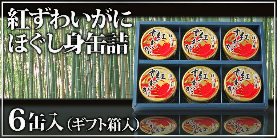 紅ずわいがにほぐし身缶詰(50g)6缶ギフト箱入