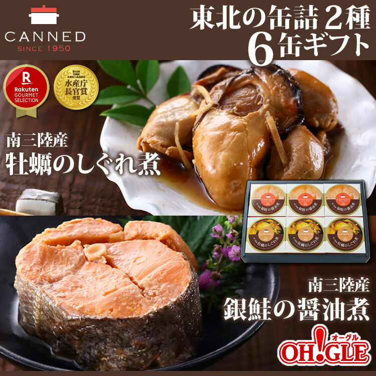 CANNED 2種6缶