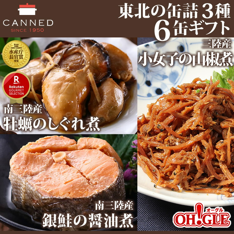 CANNED 3種6缶