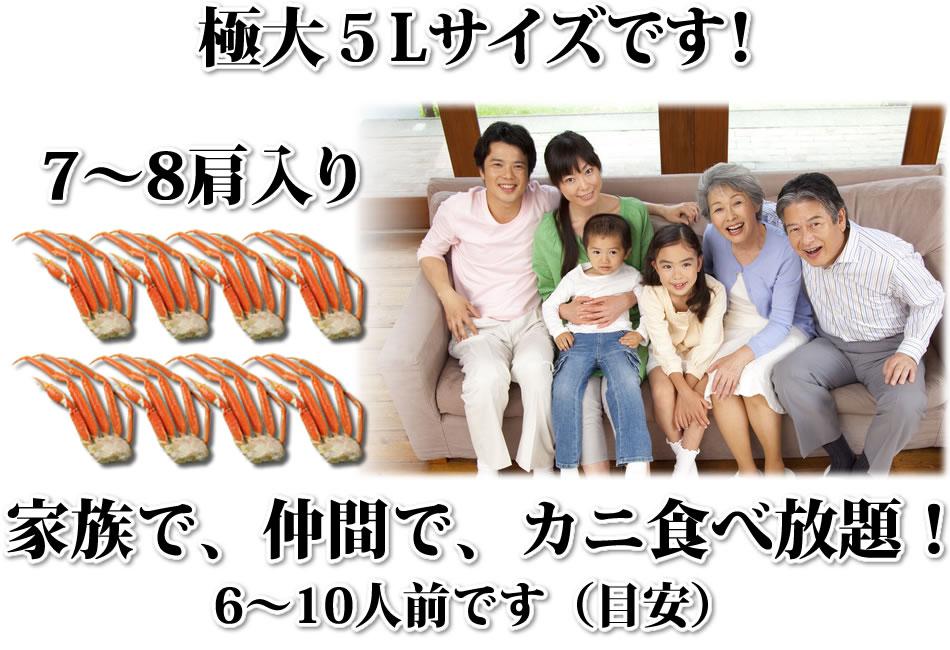 極大5Lサイズです! 7〜8肩入り 家族で、仲間で、カニ食べ放題! 6〜10人前です(目安)