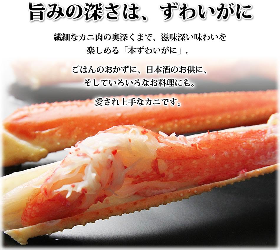 旨みの深さは、ずわいがに。繊細なカニ肉の奥深くまで、滋味深い味わいを楽しめる「本ずわいがに」。ごはんのおかずに、日本酒のお供に、そしていろいろなお料理にも。愛され上手なカニです。