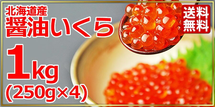 北海道産 醤油いくら 1kg