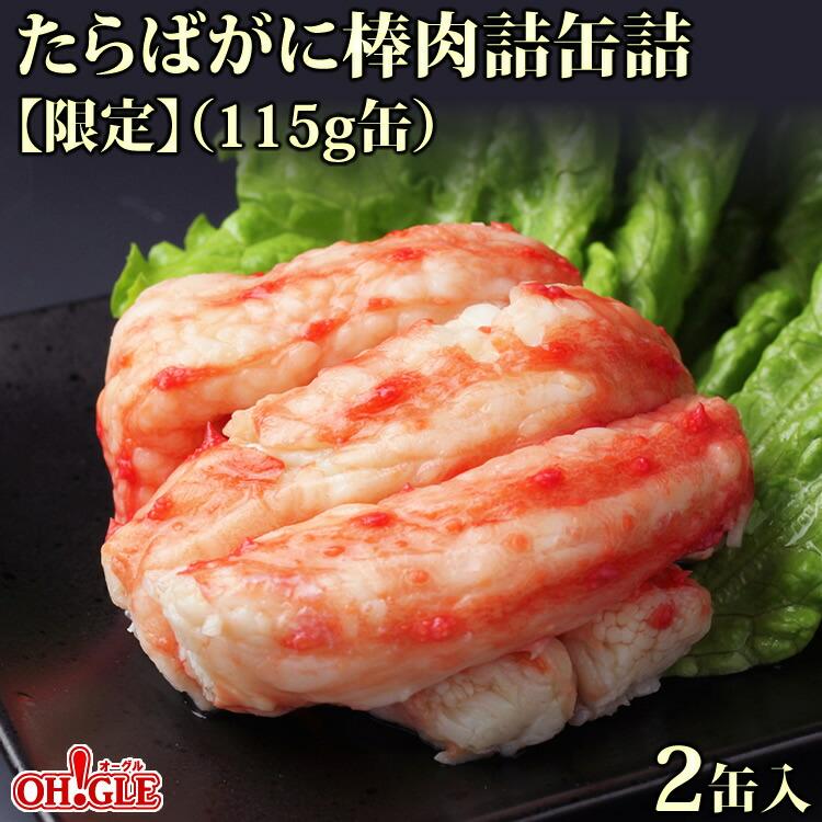 たらばがに棒肉詰(115g)2缶