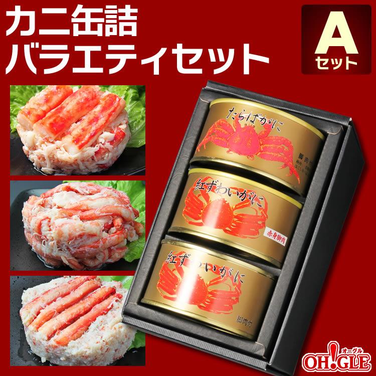 カニ缶詰バラエティセット Aセット