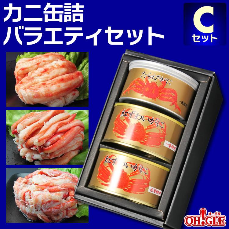 カニ缶詰バラエティセット Cセット