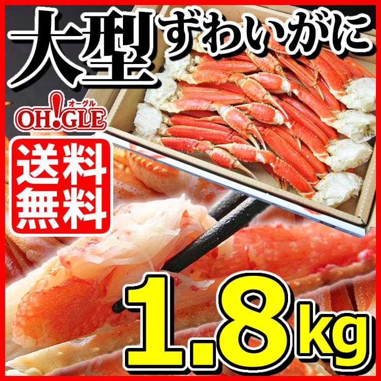 ずわいがに 1.8kg 3L〜4L