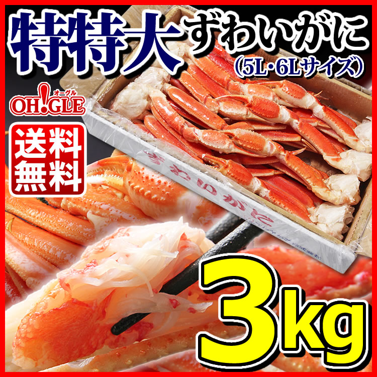ずわいがに3kg(5L)