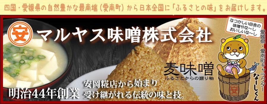 マルヤス味噌:国産原料100%使用の麦味噌、漬物、地方特産品を扱っております。