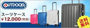 アウトドアスーツケース