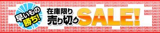 【SALE】会場へ