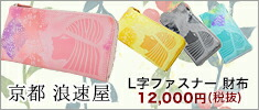 京都浪速屋財布