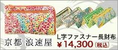 京都浪速屋長財布