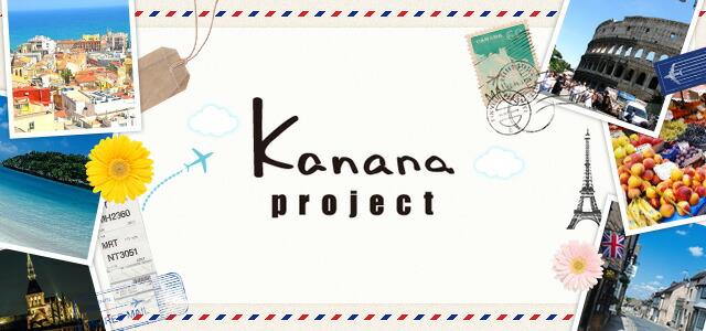 Kanana project みんなの旅を、幸せに…。