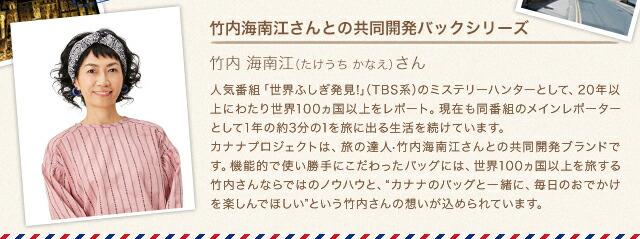 竹内海南江さんとの共同開発バックシリーズ