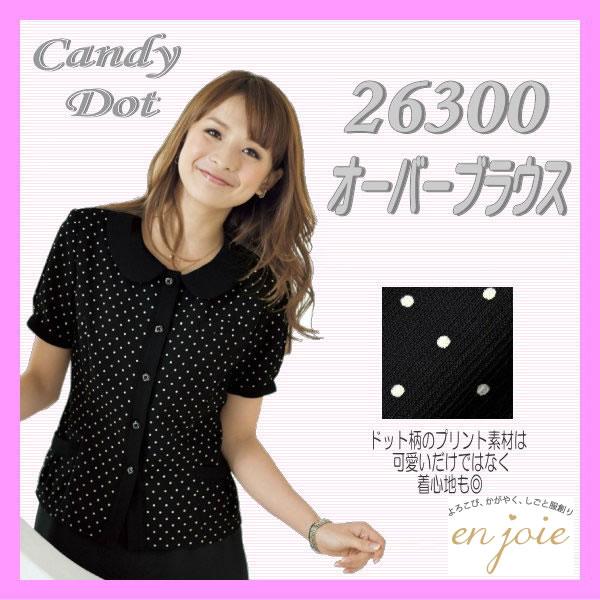 26300-24 オーバーブラウス ドット ブラック JOIE ジョア 制服 【事務服】