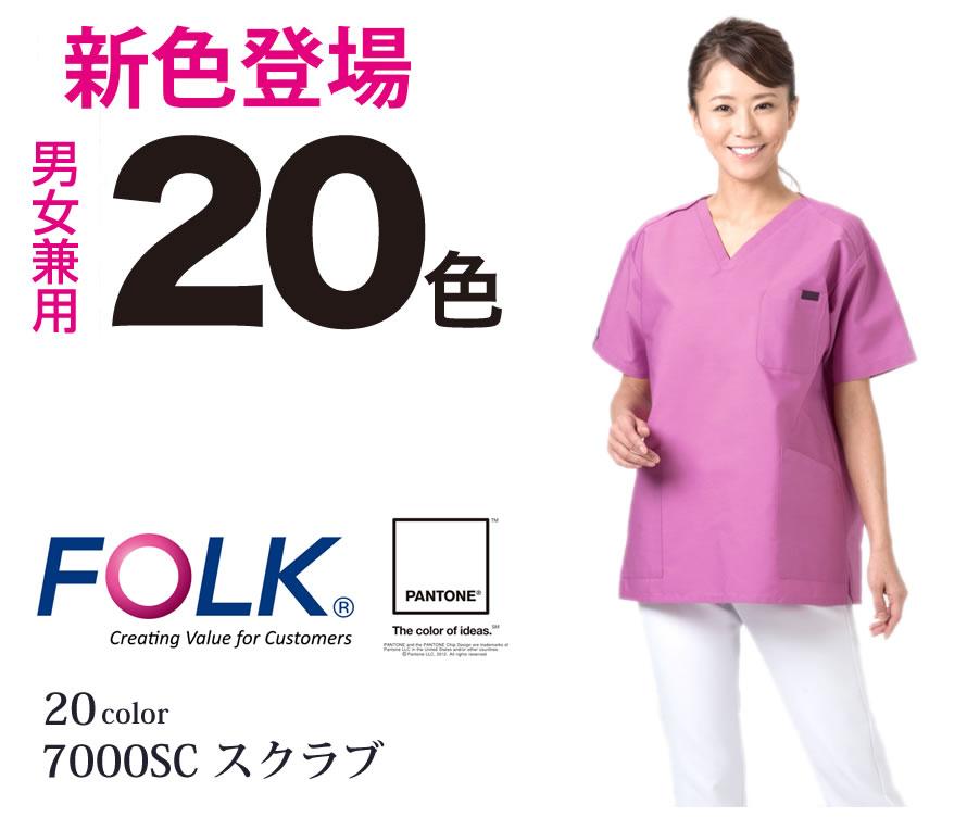 7000SC ソワンクレエ スクラブ 20色対応 PANTONE コラボ 医療白衣 ジャケット