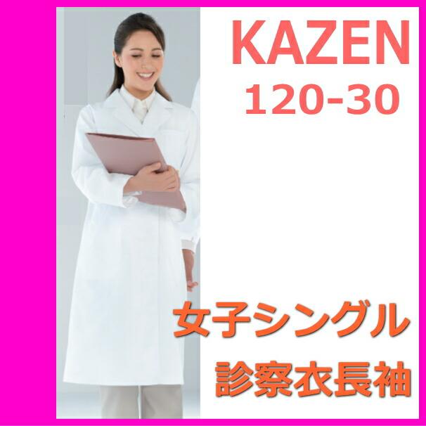 120-30 診察衣 白衣 ドクターウェアー アプロン AP-RON 医療 レディース 女性 ホワイト メディカルウェア シングル 白 長袖【白衣】