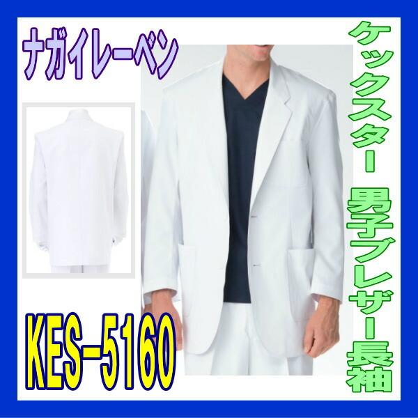 KES-5160 男性ブレザー 長袖 医療 ナガイレーベン ホワイト ドクターウェア 上衣