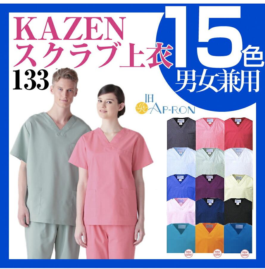 133 ICU・ER 高機能手術衣 アプロン スクラブ(12色対応)男女兼用【AP-RON】