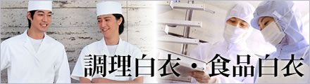 調理白衣・食品白衣