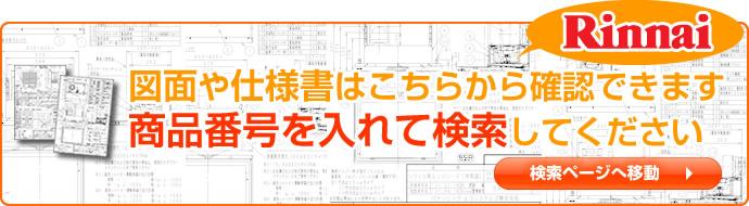 リンナイ 品番検索ページ