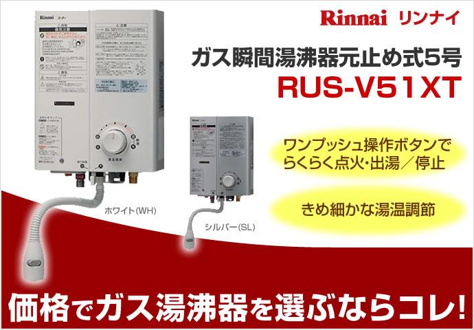 リンナイのガス瞬間湯沸器元止め式5号 RUS-V51XT(RUS-V51VTの後継)