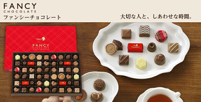 2021ファンシーチョコレート