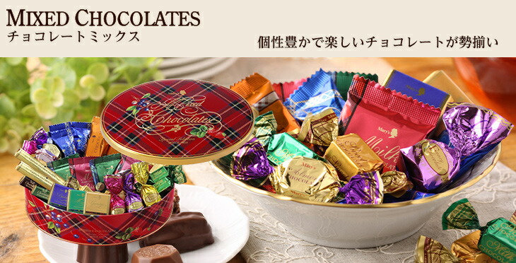 チョコレートミックス
