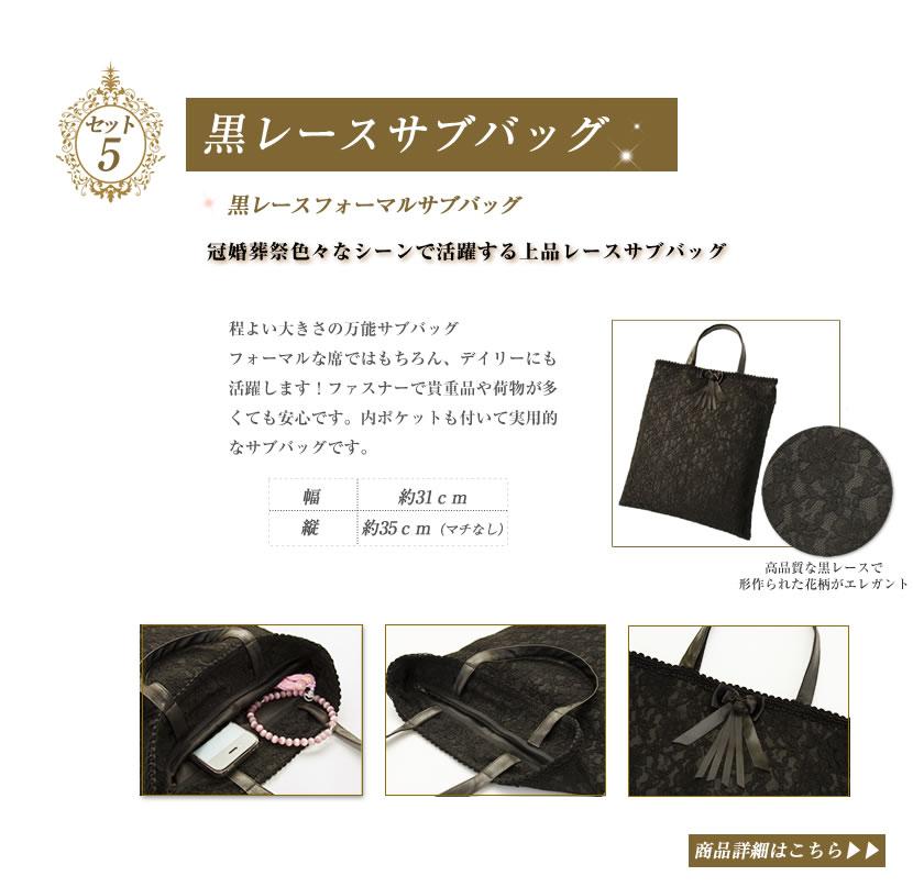 黒コサージュ 小ぶりコサージュ 素敵なブラックフォーマルスタイルに!フォーマル小物セット