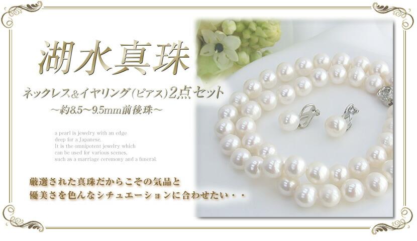 湖水真珠,8.5〜9.5mm前後珠,入学式,結婚式,アクセサリー