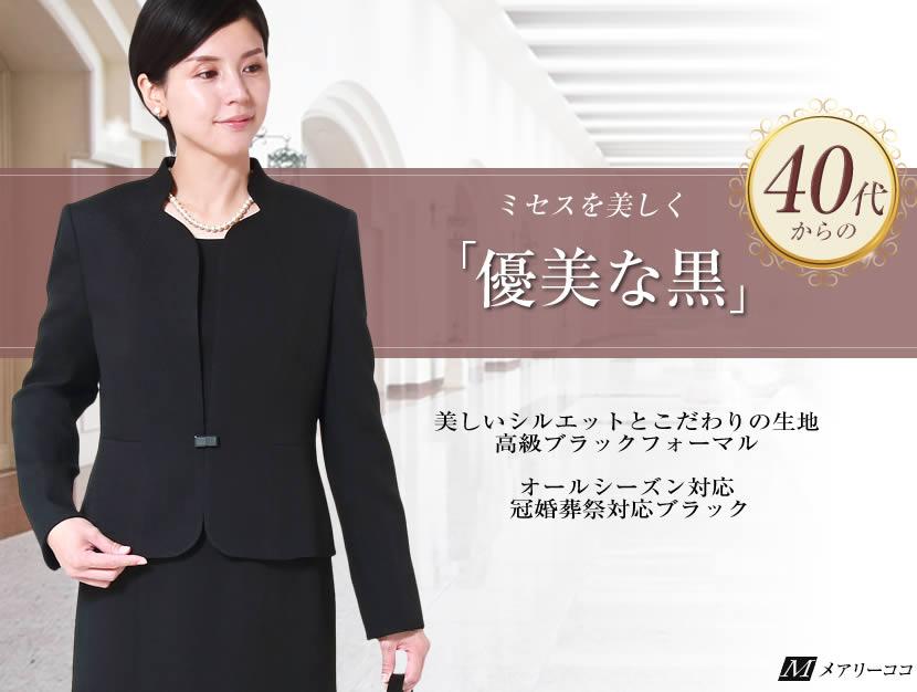ec57fdf9df3bf 40代のレディースファッション. 襟付きブラックフォーマル