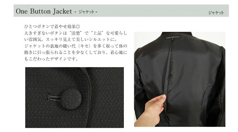 ジャケットスタイル