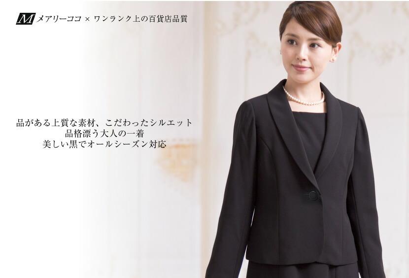 ショールカラースーツ,喪服,礼服