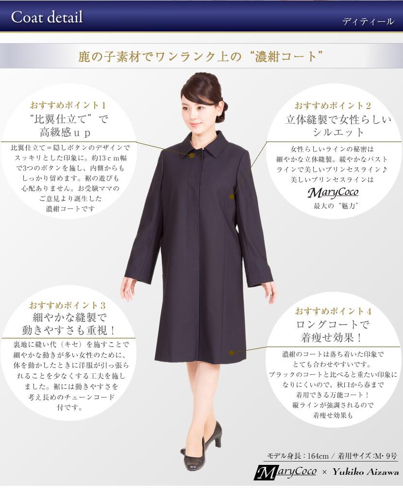お受験ママ お受験コート 濃紺 濃紺コート 上品コート