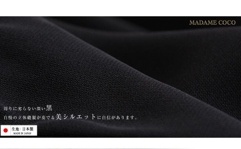黒サテンのクロスラインが鮮烈な個性をアピール。