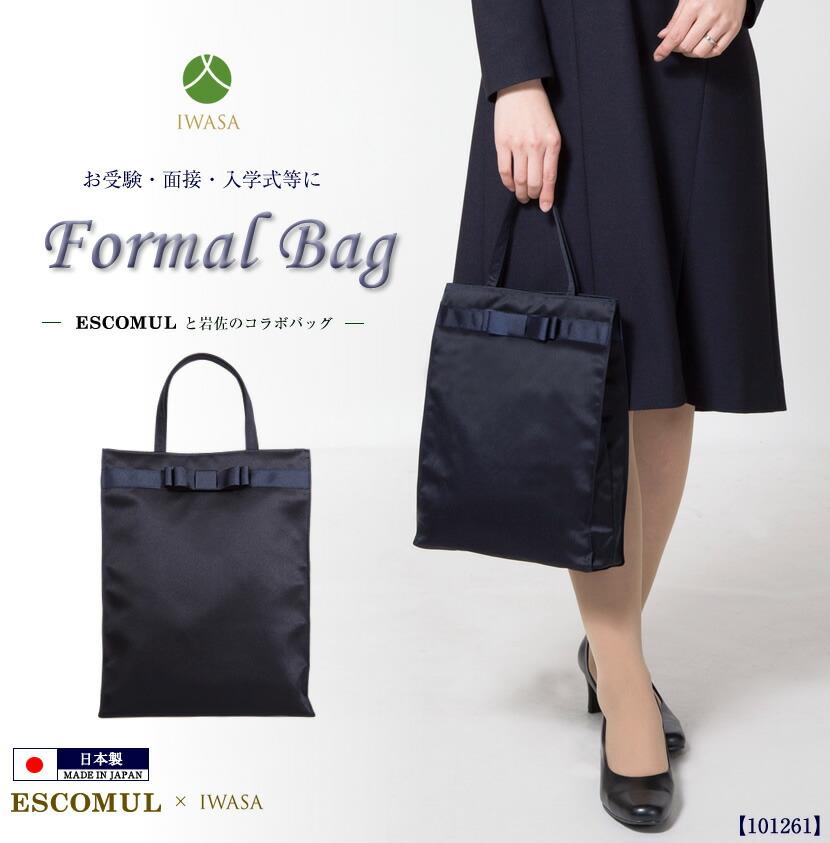 岩佐のバッグ 高級バッグ リボン付きバッグ 可愛いフォーマルバッグ