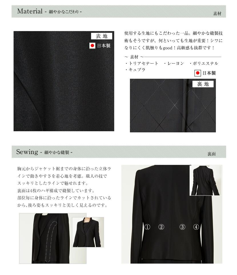 日本製 喪服