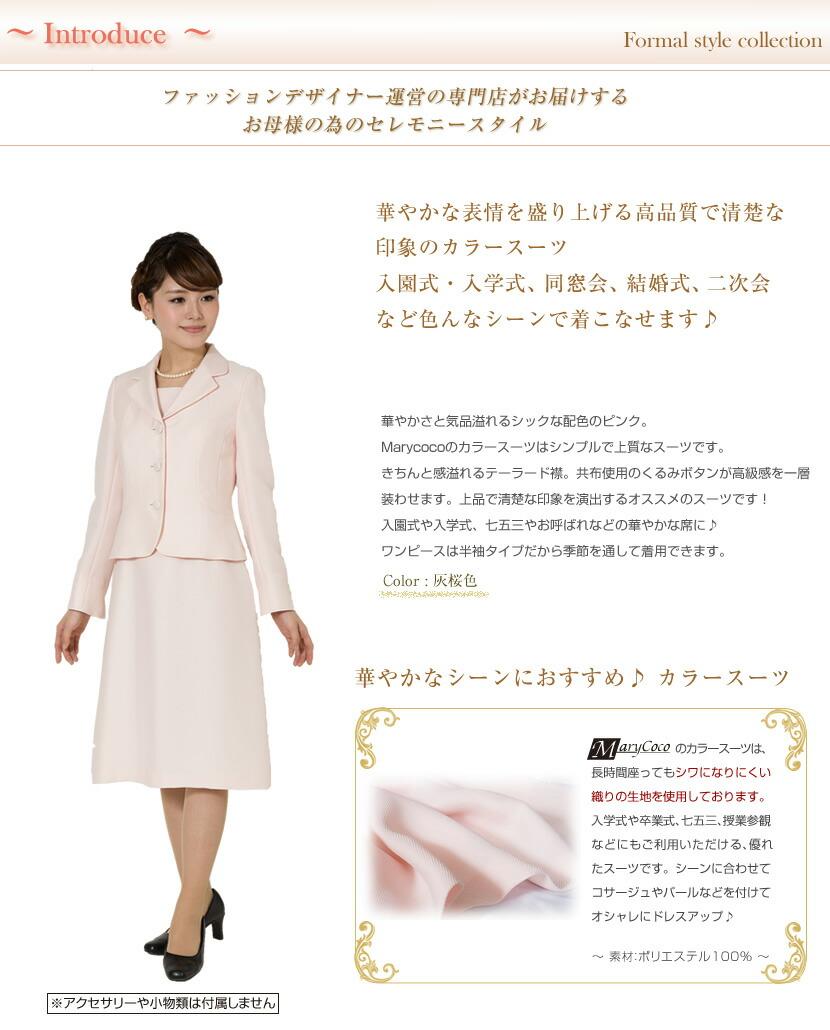お受験 カラースーツ レディース OL オフィス 七五三 入学 婦人服 お呼ばれ