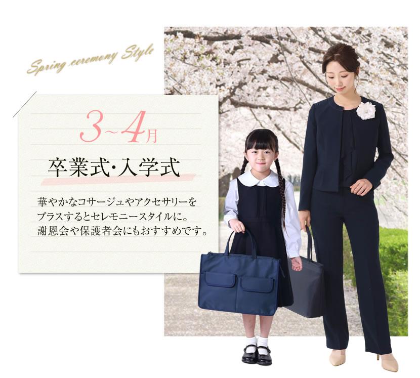 入学式,ママ,スーツ,卒園式,卒業式,着回し,入園式,七五三,お宮詣り