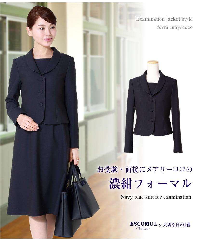 お受験スーツ,濃紺,カラーフォーマル,フォーマルスーツ