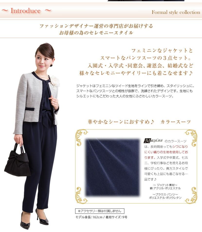 a85b53a78320f 楽天市場  入学式 スーツ ママ ノーカラージャケットパンツスーツ3点 ...