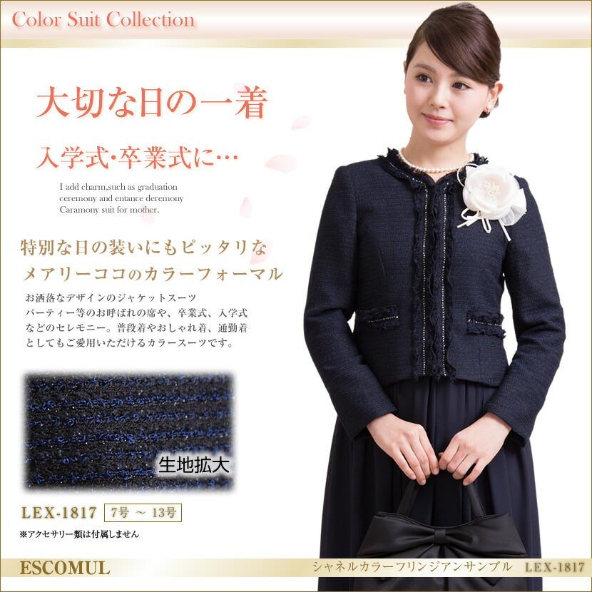 19ff11dcfb1c2 楽天市場  入学式 スーツ ママ シャネルカラーフリンジアンサンブル 7 ...