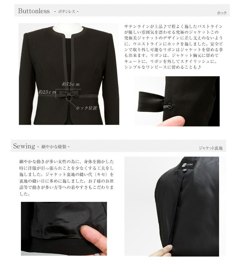 ボタンレス 細やかな縫製 リボン喪服