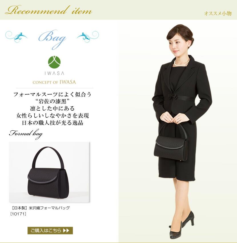 米沢織り フォーマルバッグ