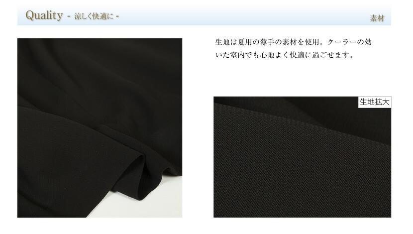 ブラックフォーマル・フォーマル・喪服・礼服・式典・卒園・入学