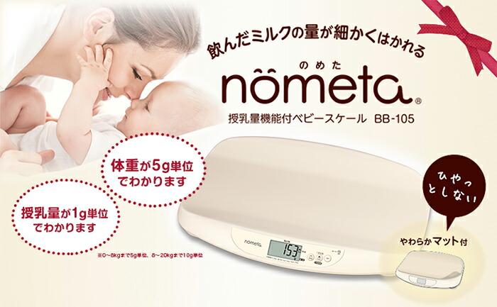 タニタ 授乳量機能付ベビースケールnometa