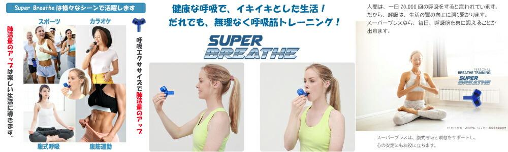 常に 呼吸 腹 式