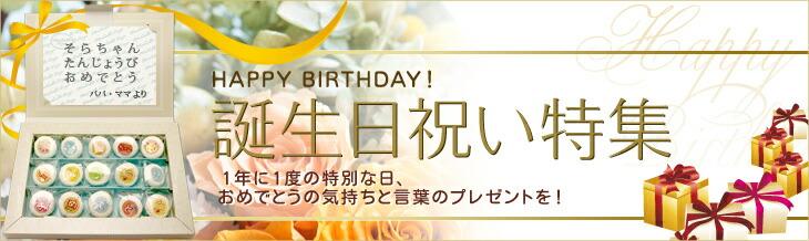 誕生日の文例集
