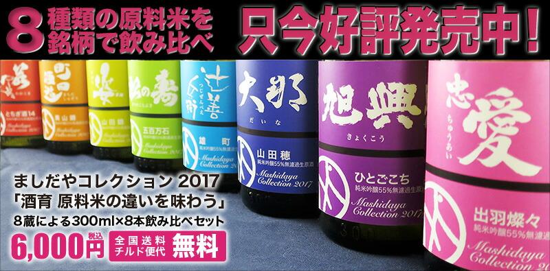 ましだやコレクション2017「酒育」原料米の違いを味わう